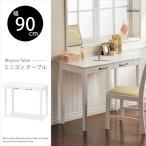 かわいいホワイトカラー コンパクト 木製 送料無料