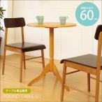 カフェ 飲食店 リビング 人気 シンプル 天然木 木製