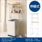 弘益 オープンシェルフ ラック ナチュラル 98.5 53 13cm STR-5018 NA