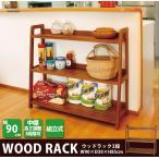 本棚 飾り棚 収納 シェルフ オープンラック 木製 コンパクト