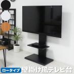 KUROSHIO 壁掛け風テレビ台 23811