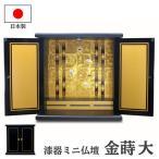 仏壇 金蒔 大タイプ 高さ40cm ミニ仏壇 ペット仏壇 コンパクト 日本製 国産 80002