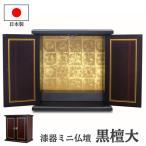 仏壇 黒檀 大タイプ 高さ40cm ミニ仏壇 ペット仏壇 コンパクト 日本製 国産 80003