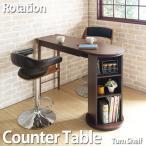 Rotation ロタシオン カウンターテーブル 回転する収納棚付き 対面式テーブル バーテーブル ハイカウンター キッチン 木製 ラック スリム 棚 KNT-1240