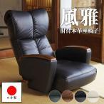 肘付座椅子 フロアチェア 座イス 座いす 椅子 いす チェアー 本革張り 本革 レザー リクライニング YS-P1370HR