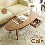 Coln コルン 木製 オーバル センターテーブル 幅110cm 引き出し a4 簡単組立 収納 可愛い かわいい 一人暮らし ブラウン CT-1148W