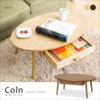 Coln コルン 木製 オーバル センターテーブル 幅80cm 引き出し a4 簡単組立 収納 可愛い かわいい 一人暮らし ブラウン CT-848W