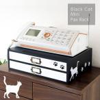 完成品 黒猫シリーズ おしゃれ 猫 ねこ ネコ ブラック