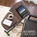 ナイトテーブル タブレット ipad リビング 角度調整 万能機能