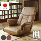 完成品 日本製 スーパーソフトレザ 座椅子 楓 国産 最高級 肘付 回転 リクライニング 座イス 座いす 椅子 いす チェアー 合成皮革 レザー 和室 和風 YS-1392A