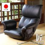 最高級 肘付座椅子 フロアチェア 座イス 座いす 椅子 いす チェアー 回転 スーパーソフトレザー 合成皮革 YS-1396HR-BK