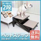 ペット用ステップ台 スロープ 昇降台 階段 踏み台 補助台 ステップ 2WAY 段差 滑り止め 吸着マット 犬 ドッグ 小型犬 老犬 SANAI-STEP-
