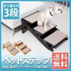 ペット用ステップ台 スロープ 昇降台 階段 踏み台 補助台 ステップ 2WAY 段差 滑り止め 吸着マット 犬 ドッグ 小型犬 老犬 SANAI-STEP-3