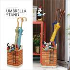 ショッピング傘 傘立て 傘たて かさたて アンブレラスタンド 玄関収納 収納 ディズニー ミッキーマウス ミッキー ミニー クラシック 可愛い かわいい SD-5578