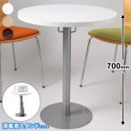 カフェテーブル 丸テーブル ラウンドテーブル ラウンジテーブル 円形 丸型 60cm テーブル 荷物掛け フック付き 収納 ミーティング シンプル オフィス VRT-600