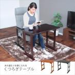 木製テーブル 高座椅子用テーブル ダイニングテーブル ライティングテーブル 作業台 テーブル 机 木製 リビング ブラウン 82-718 82-782