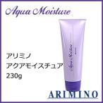 アリミノ アクアモイスチュア 230g