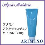 アリミノ アクアモイスチュア ハイタル 230g