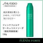 資生堂 フェンテフォルテ サーキュリストソーダ (頭皮用美容液) 130g