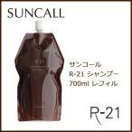 サンコール R-21 シャンプー 700ml 詰替え用