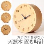 置き時計 木製 おしゃれ置時計 北欧風かわいい デザイン アナログ卓上時計 丸型 BD
