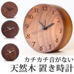 置き時計 木製 北欧風 アナログ 置時計 連続秒針 静か 丸型 おしゃれ