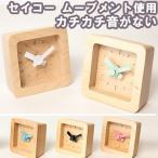 置時計 木製 かわいい北欧デザイン置き時計 おしゃれ卓上時計 四角 Bit
