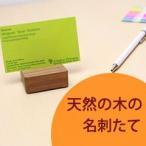 """カードたて 木製 カード立て 名刺立て スタンド """"ブロック カードたて"""""""