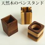 ペンスタンド 木製 ペン立て...