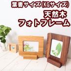フォトフレーム 木製 カントリー風 写真たて 葉書サイズ KGサイズ 『pl-フォトフレーム窓 ハガキサイズ』