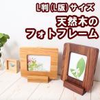 フォトフレーム 木製 カントリー風 写真たてL版(L判) 縦横『pl-フォトフレーム窓 L版』