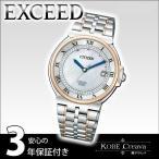 シチズン エクシード CITIZEN EXCEED エコドライブ ソーラー 電波時計 メンズ 腕時計 35周年記念モデル ペアウォッチ AS7074-57A【正規品】【送料無料】