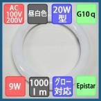 丸型LED蛍光灯 FCL20Wの替わり 9W 1000lm 昼白色