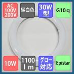 丸型LED蛍光灯 FCL30Wの替わり 10W 1100lm 昼白色