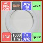 丸型LED蛍光灯 FCL30Wの替わり 10W 1000lm 電球色