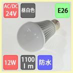 一般電球形 DC24V仕様 防水 LED電球 12W 1100lm 昼白色