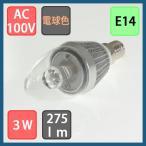 LED電球  E14 シャンデリア電球形 3W 275lm