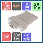 コンパクト蛍光灯タイプLED FML18W型 9W 電球色