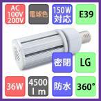 水銀灯用コーン型防水LED 36W E39 150W対応 電球色