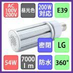 水銀灯用コーン型防水LED 54W E39 200W対応 昼光色