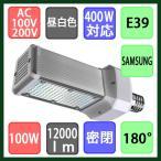 横向き水銀灯400W対応 コーン型LED E39 昼白色 100W