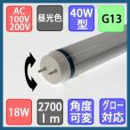 LED蛍光灯 直管型 高輝度型 角度可変タイプ 40Wタイプ 2700lm 昼光色 グロー式は配線不要