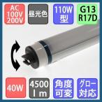 LED蛍光灯 直管110Wタイプ 角度可変型 4500lm 昼光色 グロー式は工事不要 110W LED蛍光灯