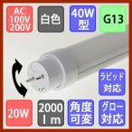 LED蛍光灯 角度可変 直管40Wタイプ 2000lm 白色 グロー式ラピッドスターター式は配線不要