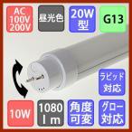 LED蛍光灯 直管型 角度可変 20Wタイプ 1080lm 昼光色 グロー式ラピッドスターター式は配線不要