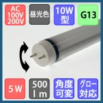 LED蛍光灯 直管型 節電角度可変タイプ 10Wタイプ 550lm 昼光色 グロー式は配線不要