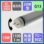 LED蛍光灯 節電角度可変タイプ 直管20Wタイプ 1100lm 昼光色 グロー式は配線不要