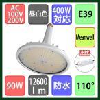 高天井用 水銀灯400W対応 E39 ソケット型 LED 昼白色 90W 電源別置き型