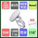 高天井用投光器 水銀灯400W対応 ブラケット型 LED 昼白色 90W 電源別置き型