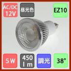 LEDビーム電球 狭角タイプ 調光対応 EZ10 ハロゲン 12V50W型対応 昼光色 5W 430lm
